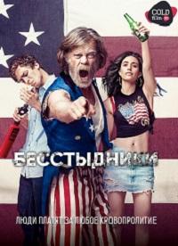 Бесстыжие 7 сезон 1-12 серия ColdFilm | Shameless