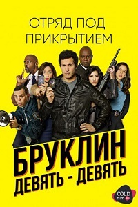 Бруклин 9-9 4 сезон 1-12 серия ColdFilm | Brooklyn Nine-Nine