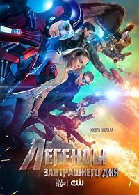 Легенды завтрашнего дня 1-2 сезон 1-11 серия ColdFilm | DC's Legends of Tomorrow