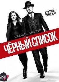 Черный список 4 сезон 1-11 серия ColdFilm | The Blacklist