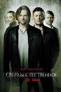 Сверхъестественное 11-12 сезон 1-8 серия ColdFilm | Supernatural