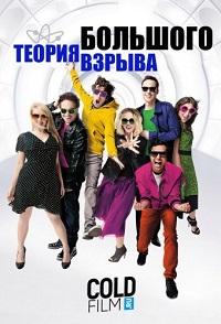 Теория большого взрыва 10 сезон 1-13 серия ColdFilm | The Big Bang Theory