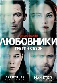 Любовники 2-3 сезон 1-8 серия HamsterStudio | The Affair