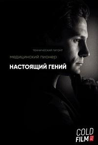 Настоящий гений 1 сезон 1-11 серия ColdFilm | Pure Genius