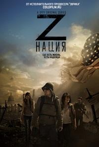 Нация Z 3 сезон 1-14 серия ColdFilm | Z Nation