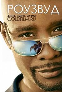 Роузвуд 2 сезон 1-11 серия ColdFilm | Rosewood