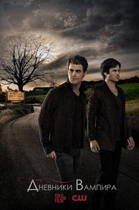 Дневники вампира 7-8 сезон 1-9 серия ColdFilm | The Vampire Diaries