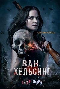 Ван Хельсинг 1 сезон 1-13 серия ColdFilm | Van Helsing