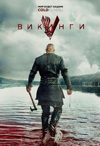 Викинги 4 сезон 1-18 серия ColdFilm | Vikings