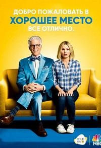 В лучшем мире 1 сезон 1-12 серия ColdFilm | The Good Place
