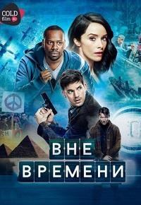 Вне времени 1 сезон 1-11 серия ColdFilm | Timeless