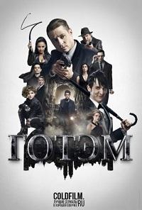 Готэм 2-3 сезон 1-12 серия ColdFilm | Gotham