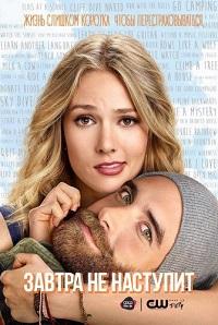 Завтра не наступит 1 сезон 1-13 серия ColdFilm | No Tomorrow