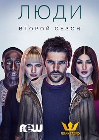 Люди 1-2 сезон 1-8 серия NewStudio | Humans