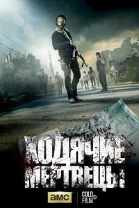 Ходячие мертвецы  4-7 сезон 1-8 серия ColdFilm | The Walking Dead