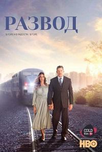 Развод 1 сезон 1-10 серия ColdFilm   Divorce