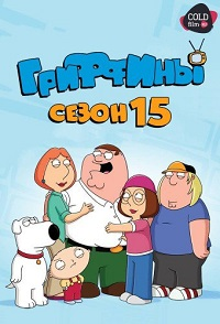 Гриффины 15 сезон 1-11 серия ColdFilm | Family Guy