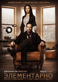Элементарно 4-5 сезон 1-12 серия ColdFilm | Elementary