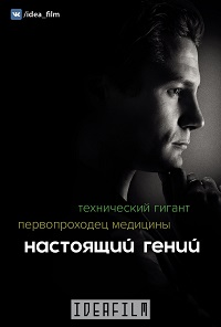 Настоящий гений 1 сезон 1-13 серия IdeaFilm | Pure Genius