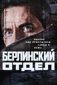 Берлинская резидентура 3 сезон 2 серия BaibaKo