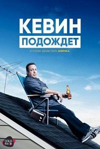 Кевин подождет 1 сезон 1-17 серия ColdFilm | Kevin Can Wait
