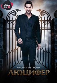Люцифер 1-2 сезон 1-13 серия ColdFilm | Lucifer