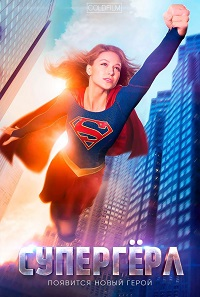 Супергерл 1-2 сезон 1-12 серия ColdFilm | Supergirl