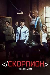 Скорпион 3 сезон 1-13 серия ColdFilm | Scorpion