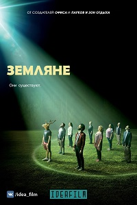 Земляне 1 сезон 1-10 серия IdeaFilm | People of Earth