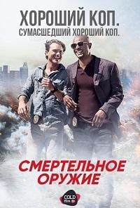 Смертельное оружие 1 сезон 1-12 серия ColdFilm | Lethal Weapon