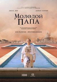 Молодой Папа 1 сезон 1-10 серия Jaskier | The Young Pope