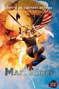 МакГайвер 1 сезон 1-13 серия ColdFilm | MacGyver