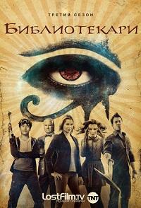 Библиотекари 1-3 сезон 1-9 серия LostFilm | The Librarians