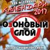 КАЛЕНДАРИ 2017 | 03.09 | ЦЕНТРАЛЬНЫЙ ПАРК