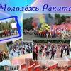 Молодежь Ракитянского района