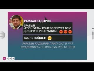 «Чужой против Хищника»: как поругались Сечин и Кадыров