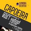 ========Capoeira Sem Fronteira========