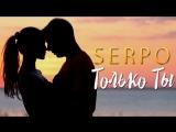 SERPO - Только Ты (2016)