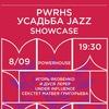 8.09 | PWRHS УСАДЬБА JAZZ SHOWCASE | MMW