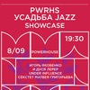 8.09 | PWRHS УСАДЬБА JAZZ SHOWCASE | MMW