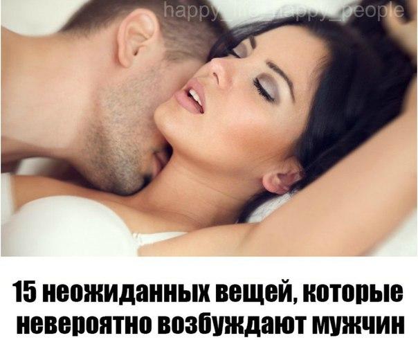 Мужчиной интимс