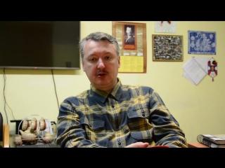 "Igor ""Striełkow"" Girkin (1) ⁄ Игорь Стрелков (1)"