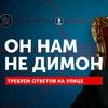 Требуем ответов на улицах Воронежа!