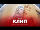 Белоснежка и Охотник 2 / The Huntsman Winters War2016 Sia — Freeze You Out