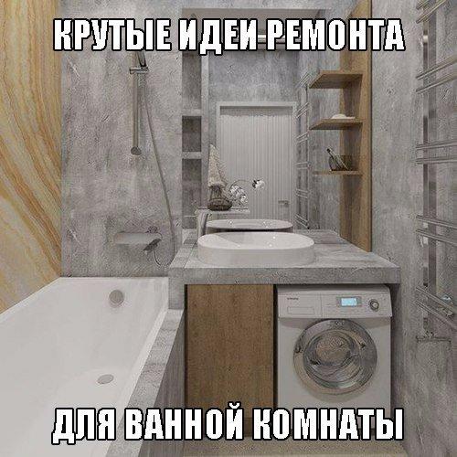 Если ты хочешь что-то изменить у себя дома,...