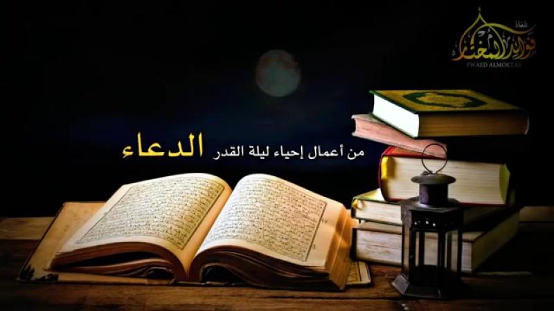 «Лейлятуль-къадр» (Ночь предопределения) - Шейх Мухтар аш-Шанкыти.mp4