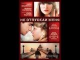 Не отпускай меня (Never Let Me Go, 2010)