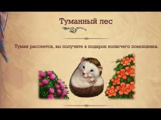 Hedgehogs and the Fog Klondike Туманный лес Клондайк
