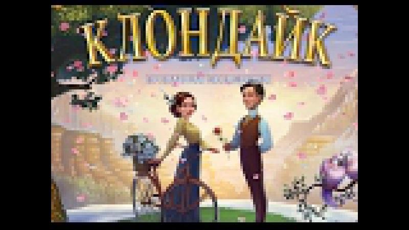 Главные Ворота Любви Клондайк TWO HEARTS Klondike