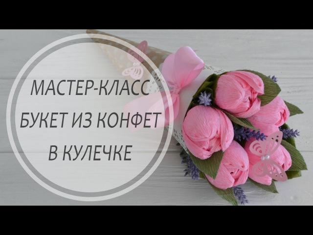 Мастер-класс букет из конфет в кулечке/Master Class floral bouquet with candy
